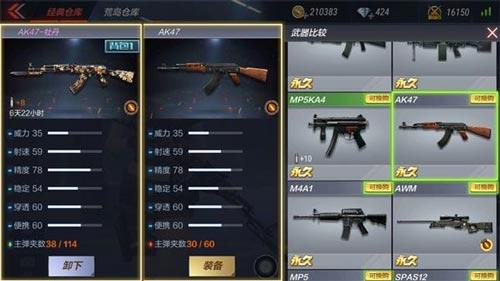CF手游AK47牡丹怎么样 AK47-牡丹武器简评[多图]图片6