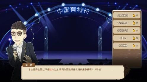 中国式家长选秀怎么赢?选秀技巧攻略详解[多图]图片1