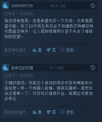 太吾绘卷和中国式家长备受好评:国产独立游戏得到启发[多图]图片3