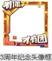 王者荣耀10.9活动更新汇总:三周年头像框免费送,四大英雄折扣降价[多图]图片3