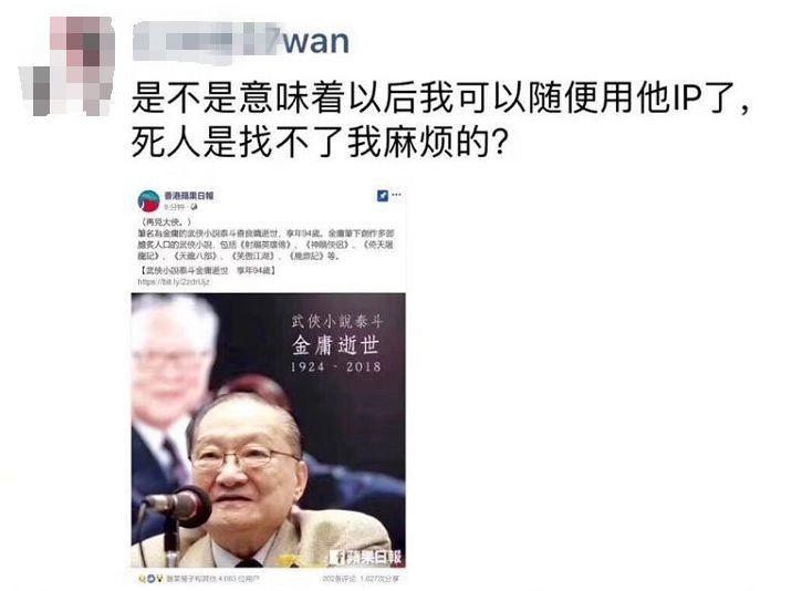 """""""大侠""""金庸去世:中国武侠游戏最大的""""后台""""没了[多图]图片2"""