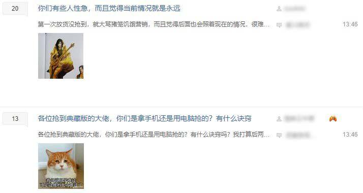 《古剑奇谭3》首批预售瞬间抢空,饥饿营销还是国产之春?[多图]图片5