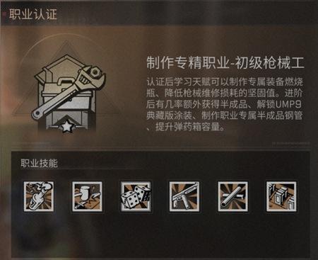 明日之后枪械工怎么样 枪械工职业介绍[多图]图片1
