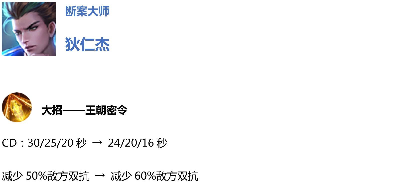王者荣耀11.8体验服更新:七位英雄调整,铭文改版,动作系统优化[多图]图片3