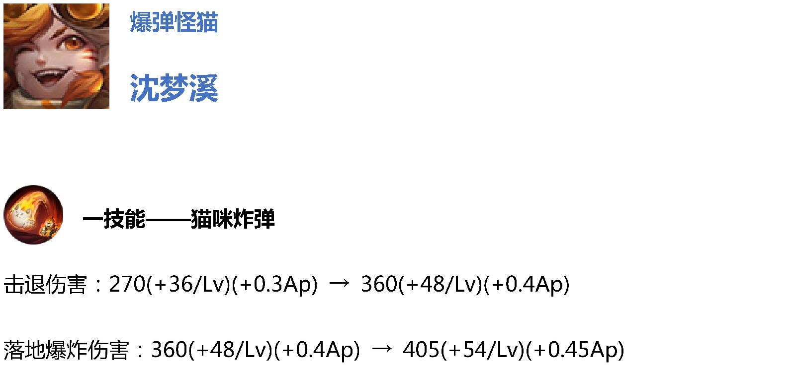 王者荣耀11.8体验服更新:七位英雄调整,铭文改版,动作系统优化[多图]图片7