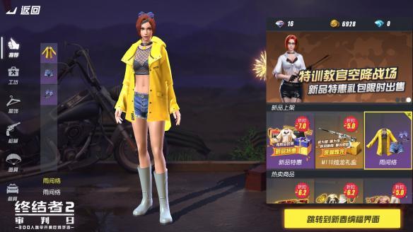 终结者2审判日时装载具大焕新,吃鸡也要潮流范[多图]图片6