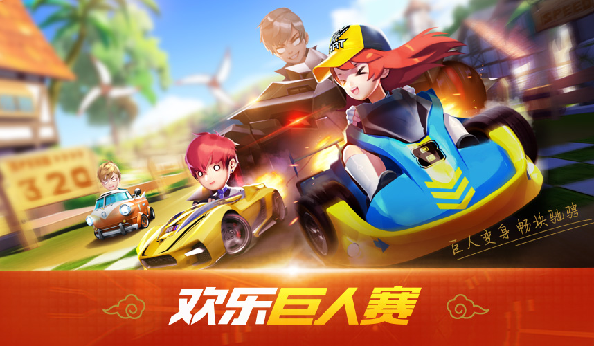 QQ飞车手游2月8日停机更新公告 新春版本开启、欢乐巨人赛上线[多图]图片2
