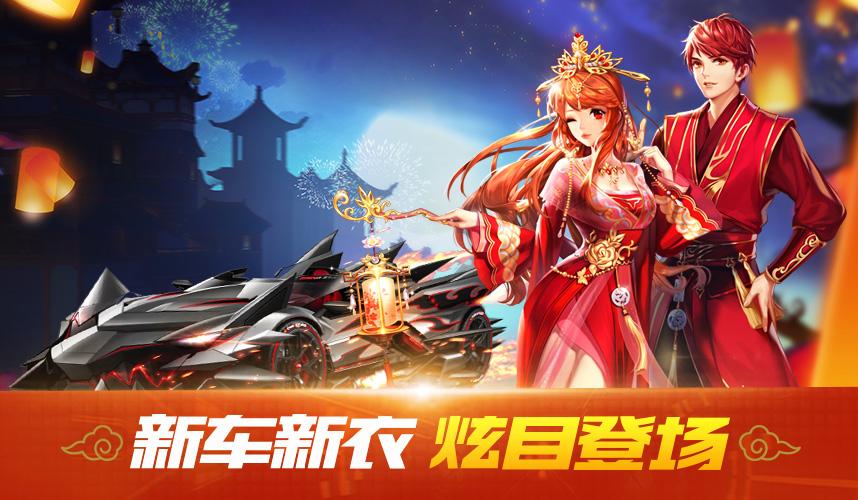 QQ飞车手游2月8日停机更新公告 新春版本开启、欢乐巨人赛上线[多图]图片6
