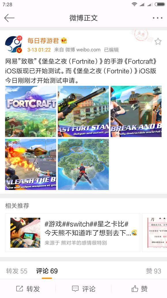 网易致敬Fortnite  再发吃鸡手游FortCraft[多图]图片2