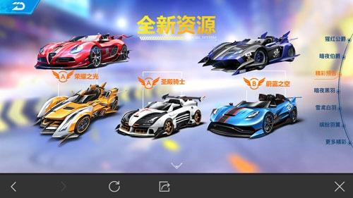 QQ飞车手游S3赛季新车曝光,众多赛车齐登场[多图]图片1