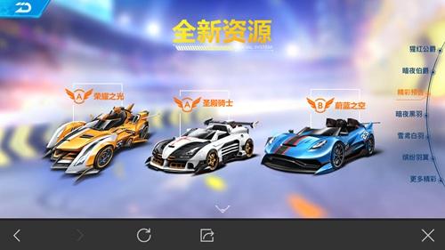 QQ飞车手游S3赛季新车曝光,众多赛车齐登场[多图]图片4