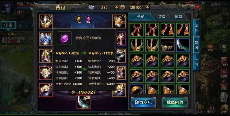 QQ华夏手游宝石攻略大全,宝石镶嵌最强解析[多图]图片3