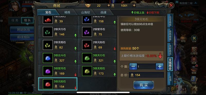 QQ华夏手游宝石攻略大全,宝石镶嵌最强解析[多图]图片5
