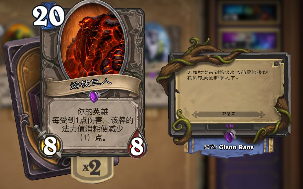 炉石传说卡牌前景分析:实力解读狂野模式熔核巨人[多图]图片2