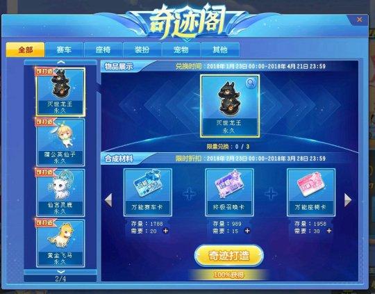 QQ飞车手游4月17日新版本 双人冲顶赛等你挑战[多图]图片3