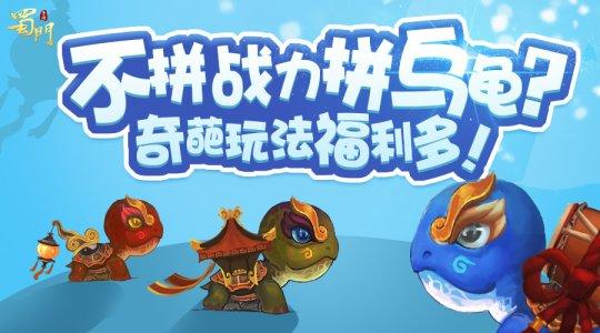 蜀门手游奇葩玩法今日上线 皮过杰尼龟![多图]图片1