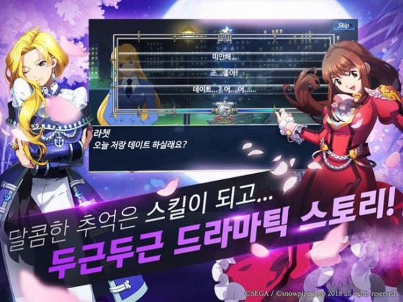 樱花大战手游登陆韩国AppStore 可与女主互动[多图]图片4