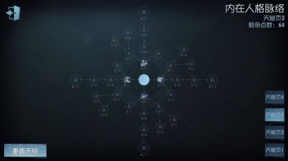 第五人格天赋介绍大全 全天赋汇总解析[多图]图片1