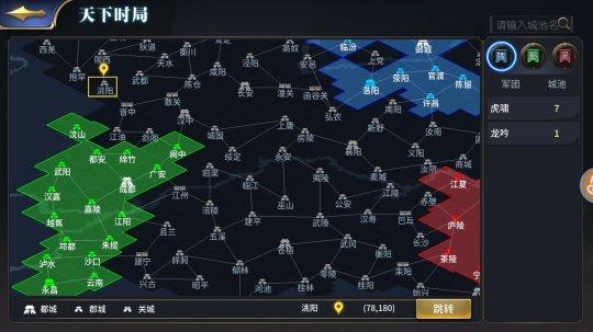 三十六计手游评测:玩法丰富、诡计频出、精彩国战[多图]图片1