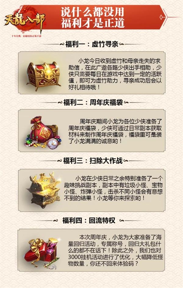 天龙八部手游周年庆活动汇总:四重福利活动携礼相见[多图]图片4