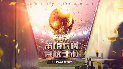 足球梦之队FIFPro正版授权即将上线:专属球星培养实时PK尽情作战[多图]图片1