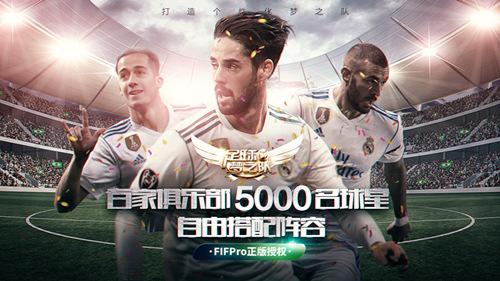 足球梦之队FIFPro正版授权即将上线:专属球星培养实时PK尽情作战[多图]图片2