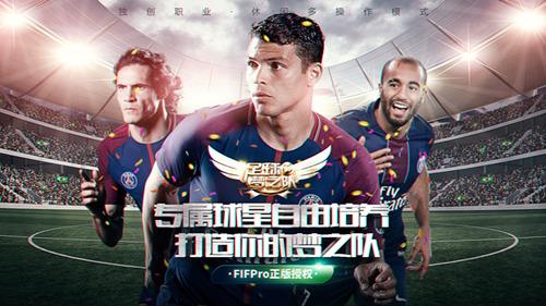 足球梦之队FIFPro正版授权即将上线:专属球星培养实时PK尽情作战[多图]图片3