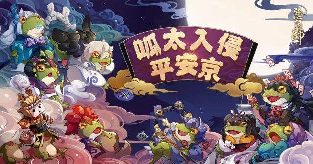 阴阳师羁绊之诗开篇:520系列活动情报公开[多图]图片4