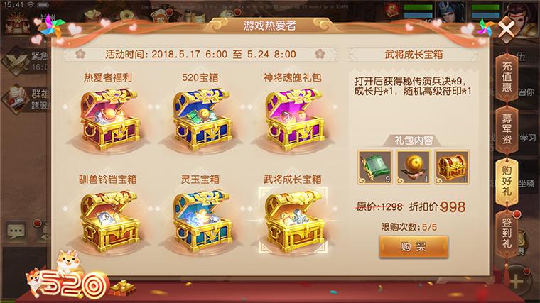 三国如龙传520游戏热爱周活动介绍:四重好礼表白你心[多图]图片3