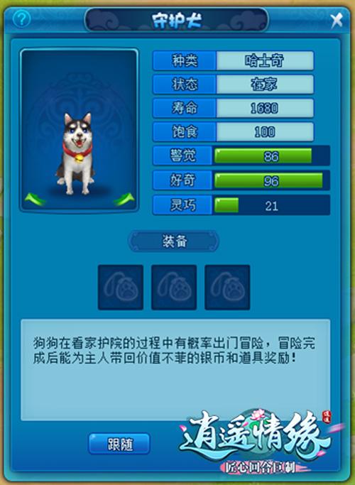 剑侠情缘家园守护犬即将上线!守护犬冒险攻略[多图]图片2