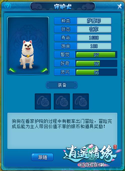 剑侠情缘家园守护犬即将上线!守护犬冒险攻略[多图]图片3