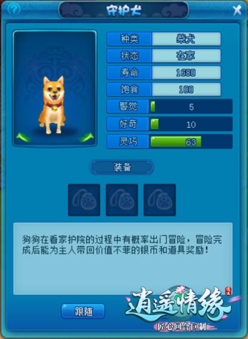 剑侠情缘家园守护犬即将上线!守护犬冒险攻略[多图]图片4