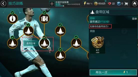 FIFA足球世界盘带90攻略,新手进阶成盘带大师[多图]图片3