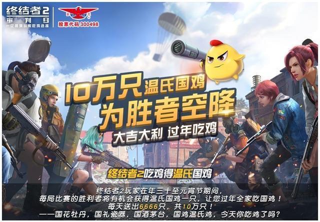 终结者2跨界盘点:携手十大品牌开拓吃鸡战场[多图]图片6