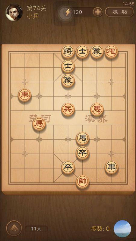 天天象棋残局挑战第74关通关攻略 残局第74关该怎么过?[多图]图片2