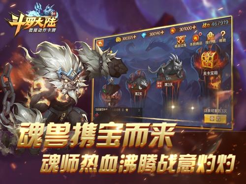 新斗罗大陆猎兽大战正式开启:魂兽入侵携宝而来、获取战功奖励[多图]图片1