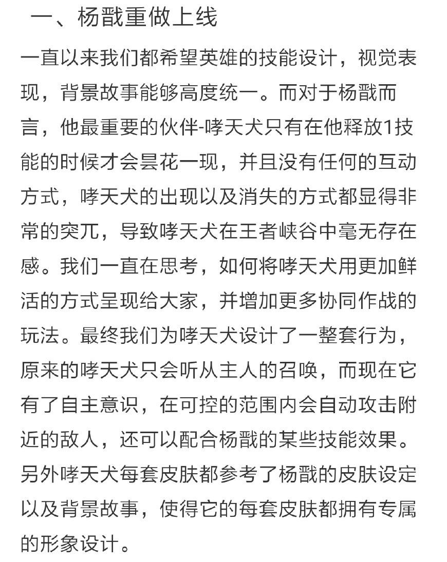 王者荣耀杨戬重做可带宠物作战:永曜之星皮肤自带福利[多图]图片2
