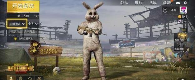 绝地求生刺激战场兔子装服饰怎么获得?体验服兔子装获得方式汇总[多图]图片3