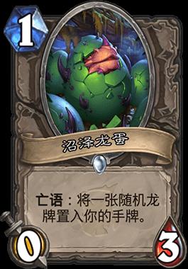 炉石传说心火龙牧卡组推荐,女巫森林完美心火龙牧[多图]图片2