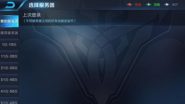 王者荣耀6月12日无法登陆原因,无法登陆游戏解决方法[多图]图片2