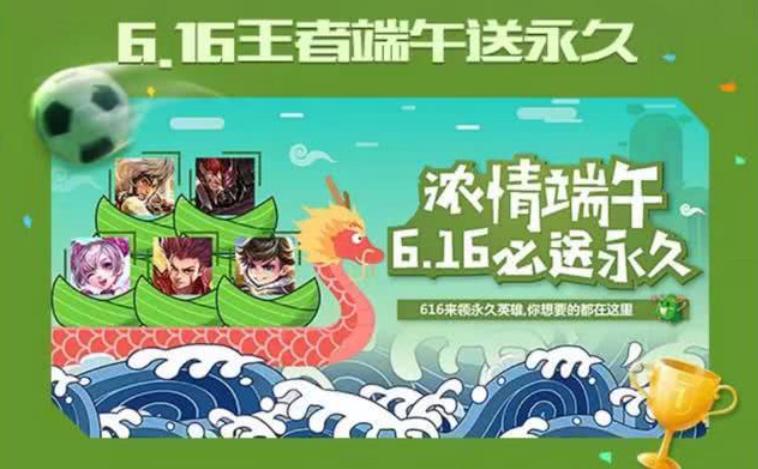 王者荣耀2018端午节活动详情:一周免费领两次永久英雄[多图]图片3