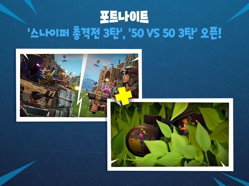 堡垒之夜上线两个全新模式:热感知瞄准器上线[多图]图片2