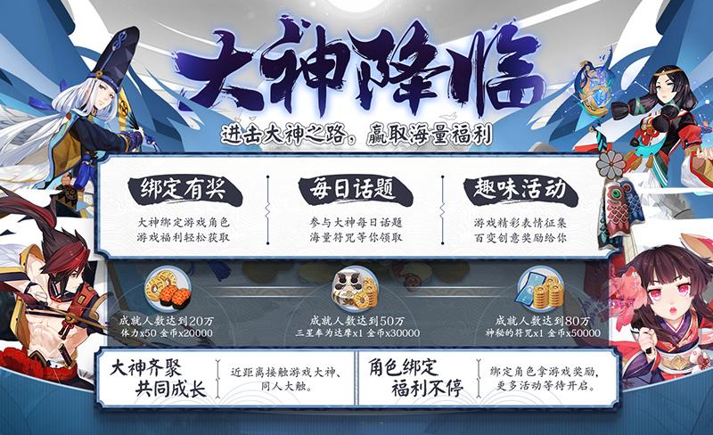 阴阳师接入网易游戏旗下网易大神:6月13日多重福利同步放送[多图]图片1