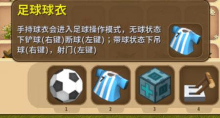 迷你世界怎么踢足球?足球使用攻略[多图]图片6