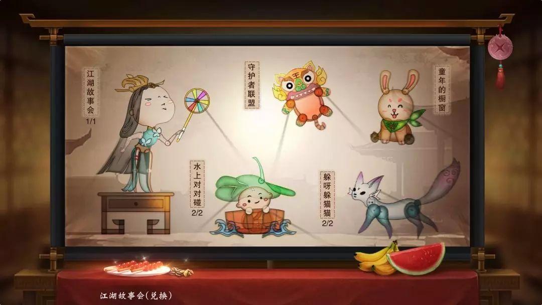 楚留香手游6月8日更新内容:双人奇遇更新、双人动作壁咚来袭![多图]图片1
