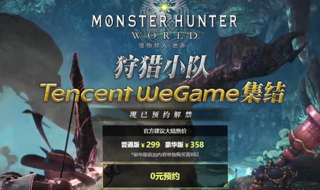 怪物猎人世界WeGame、Steam打擂台:腾讯WeGame售价仅需299元[多图]图片1
