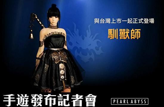 """黑色沙漠台服8月29日正式推出:公布神秘新职业""""驯兽师""""[多图]图片1"""