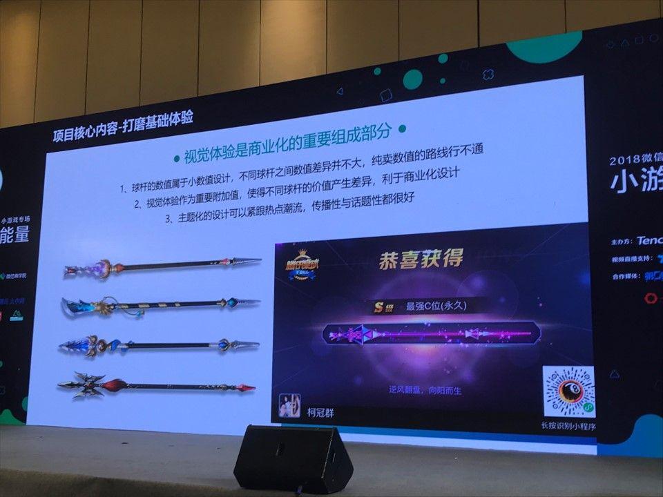 千万月收入DAU达520万:《腾讯桌球》小游戏涅槃重生之旅![多图]图片9