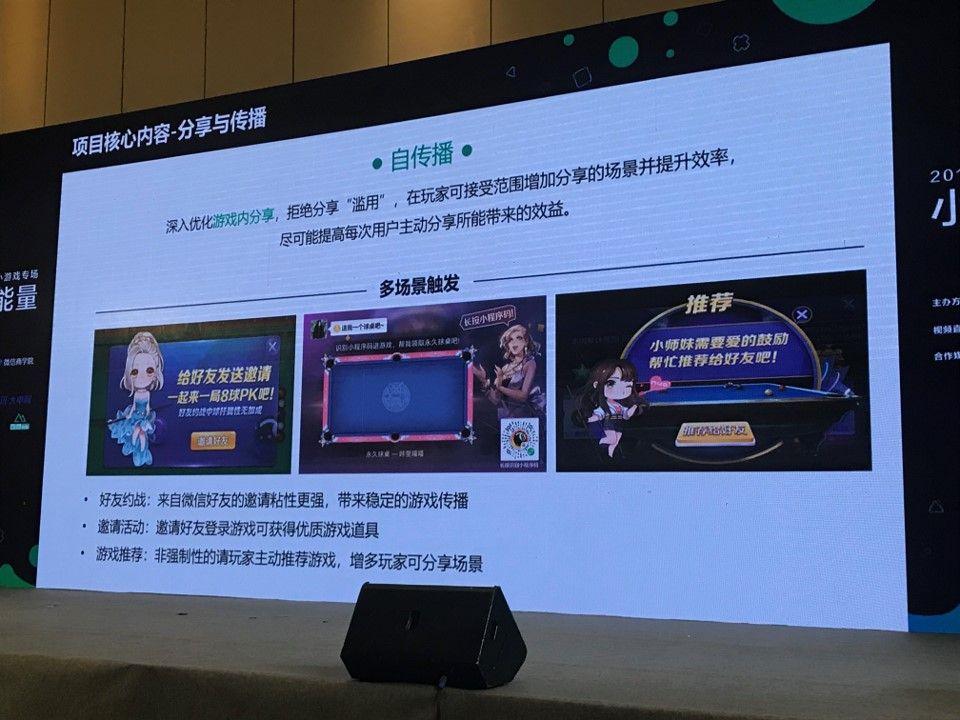 千万月收入DAU达520万:《腾讯桌球》小游戏涅槃重生之旅![多图]图片12
