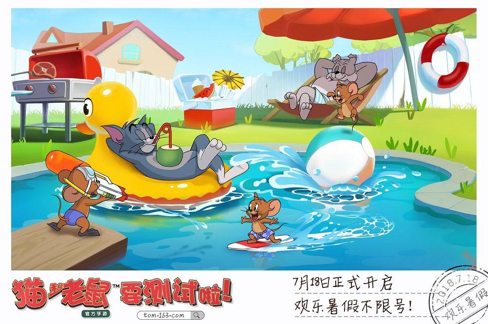 猫和老鼠欢乐暑假测试开启 7月18日欢乐暑假不限号![多图]图片1